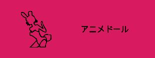 アニメダッチワイフ